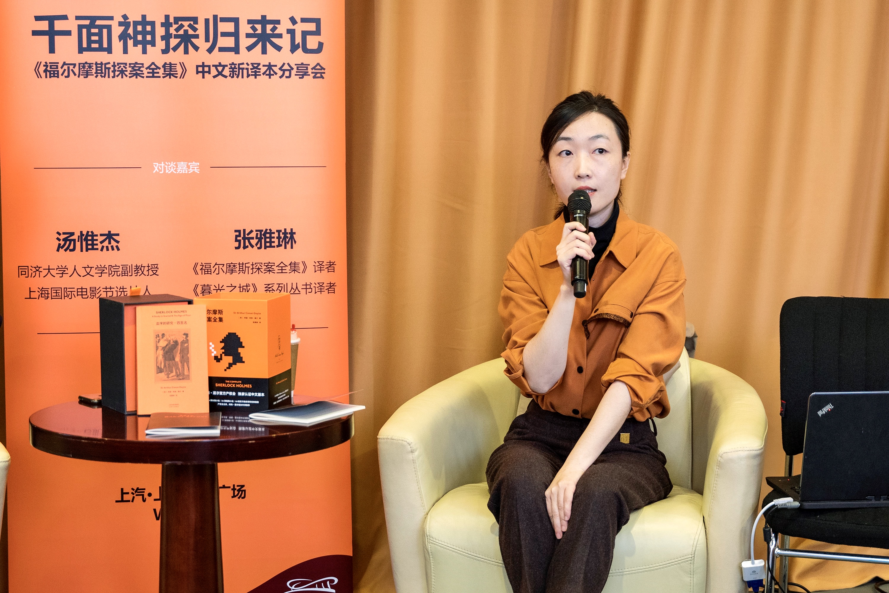 The Shanghai Launch Event For The Complete Sherlock Holmes